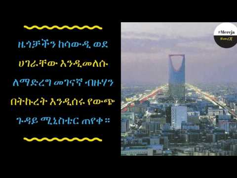 ETHIOPIA - The Media must gives an attention about saudi 90 days proclamation