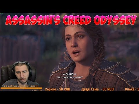 Assassin's Creed Odyssey (продолжаем ч 3) thumbnail