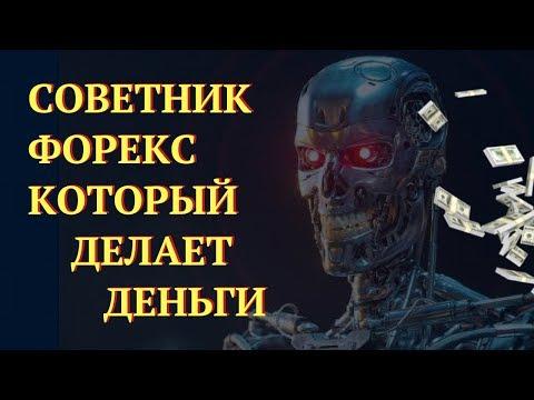 Торговый робот Forex Самый Прибыльный советник Форекс. БОТ Форекс