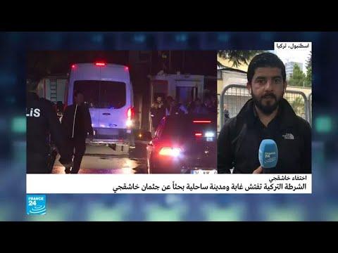 وسائل إعلام تركية: البحث يجري عن أجزاء من جثة خاشقجي  - نشر قبل 15 دقيقة