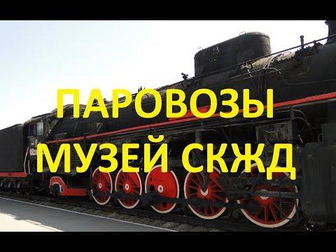 Музей РЖД. Ростов-На Дону.