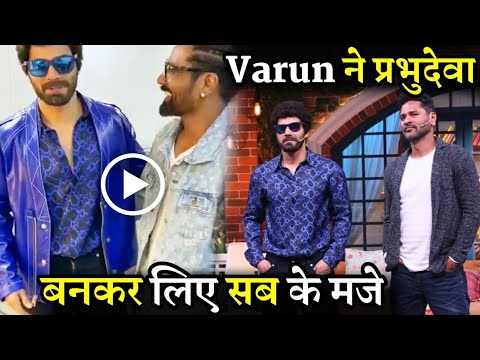 Varun Dhawan Prank and Funny Mimicry Prabhu Deva's on The Kapil Sharma Show