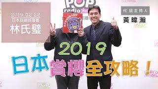 2019-02-22《POP大國民》黃暐瀚 專訪 旅遊部落客 林氏璧