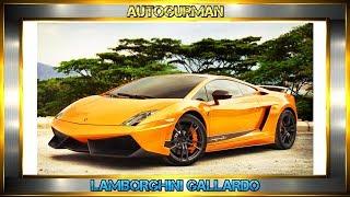 Ламборджині Галлардо - AutoGurman