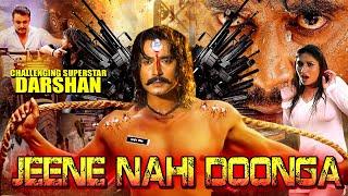 Jeene Nahi Doonga (DARSHAN) | South Dubbed Action Hindi Movie |
