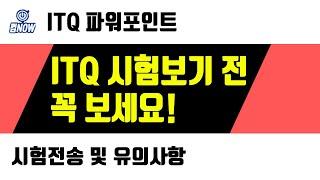 [ITQ 파워포인트 ] 시험전송 및 실격 유의사항