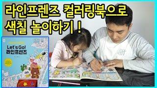 [사랑아놀자]Let's Go! 라인프렌즈 컬러링북으로 색칠 놀이하기!