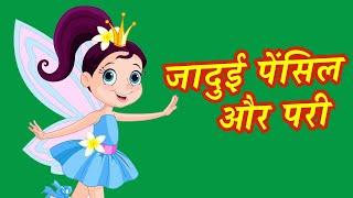 जादुई पेंसिल और परी की कहानी 🔥मेहनत का फल | Hindi Story |Hindi Kahaniya For Kids| Pariyon ki kahani