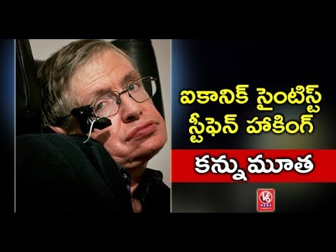 World Known Physicist Stephen Hawking Passes Away | Several Scientists Pays Tribute | V6 News