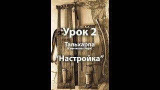 """Смычковая лира ТАЛЬХАРПА, УРОК 2 """"Основы. Настройка"""""""