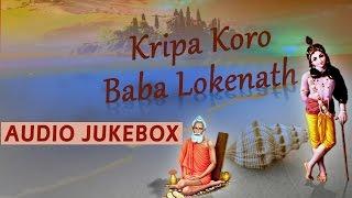 Kripa Koro Baba Lokenath   কৃপা করো বাবা লোকনাথ   Devotional Bengali AUDIO JUKEBOX   Shilpi Das
