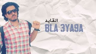 lkaid bla 3ya9a officiel lyrics vido hd