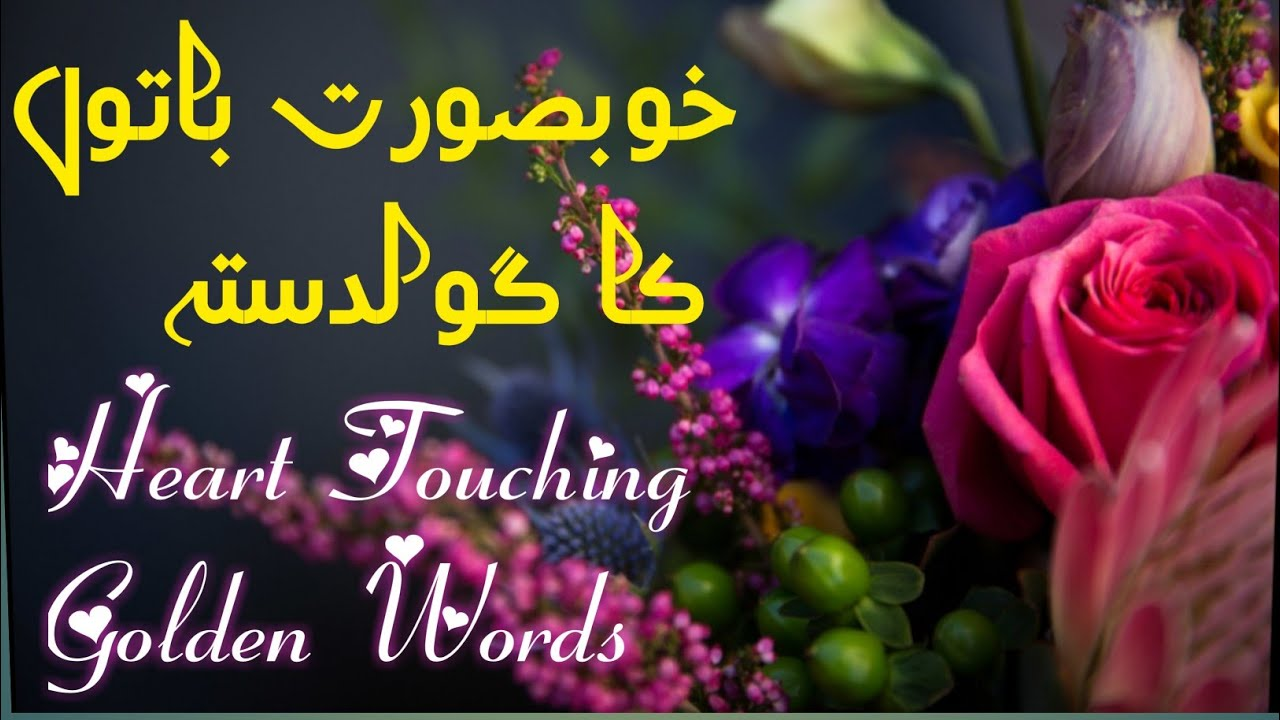 Most Heart Touching life Changing Quotes||Urdu quotes ...