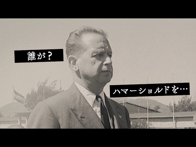 映画『誰がハマーショルドを殺したか』予告編