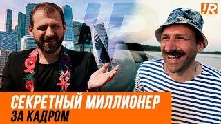 СЕКРЕТНЫЙ МИЛЛИОНЕР. 3 СЕЗОН. Как рассекретили Игоря Рыбакова?