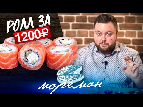 Обзор доставки из ресторана Мореман в Москве. Роллы за 1200. Роллы, суши...