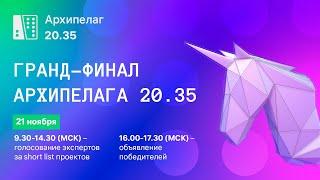 Гранд-финал Архипелага 20.35