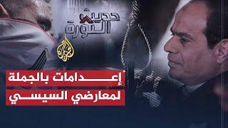 حديث الثورة- مصر.. العدالة المهدورة