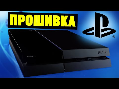 Прошивка Sony PS4 Slim/Pro через флешку. Инструкция