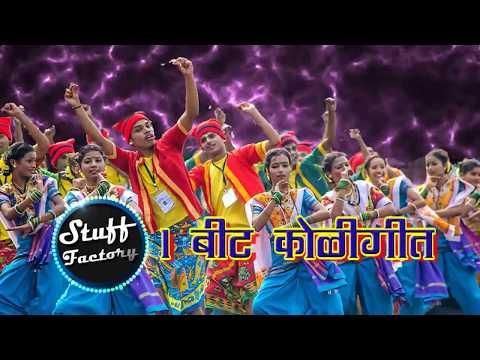1 Beat koligeet l DJ Candy I Hit Koligeet l Marathi koligeet l Stuff Factory