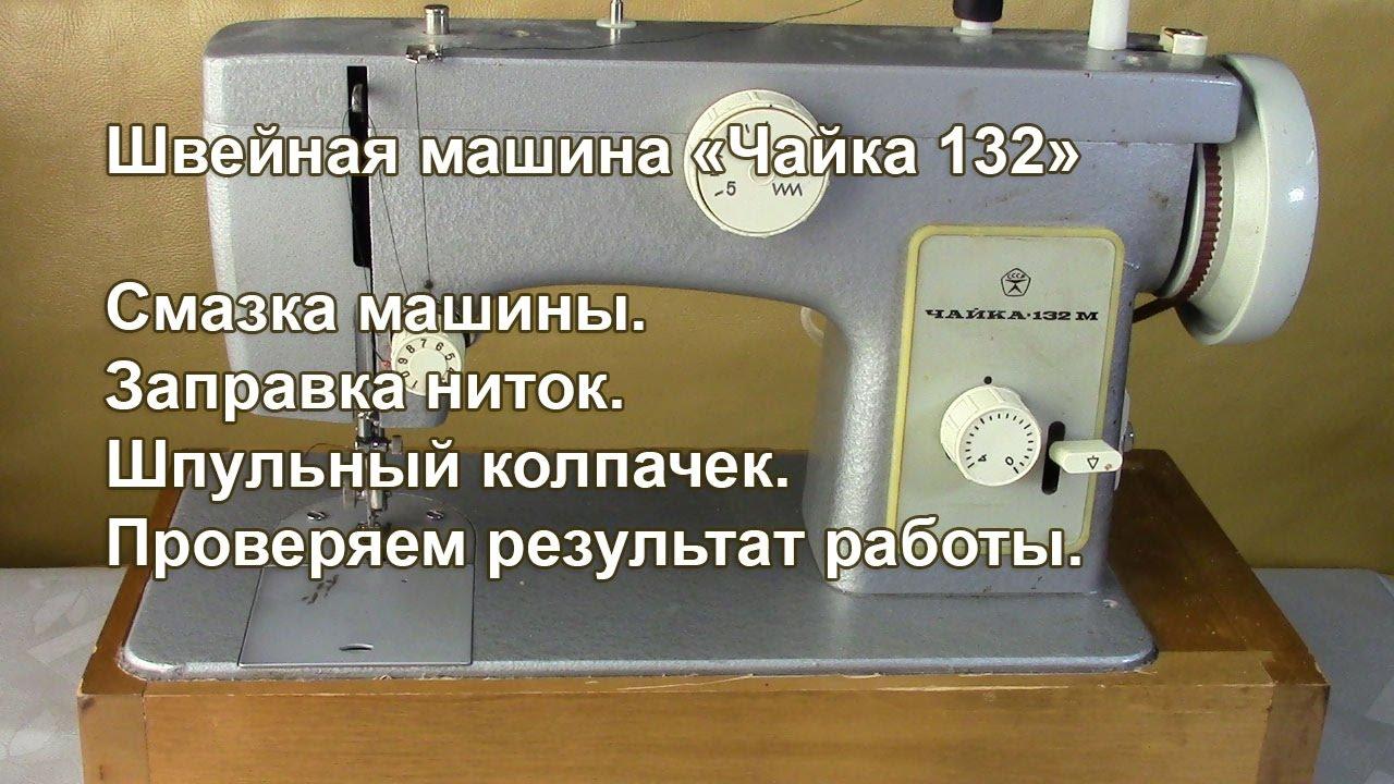 Инструкция по эксплуатации швейной машинки чайка 132 м