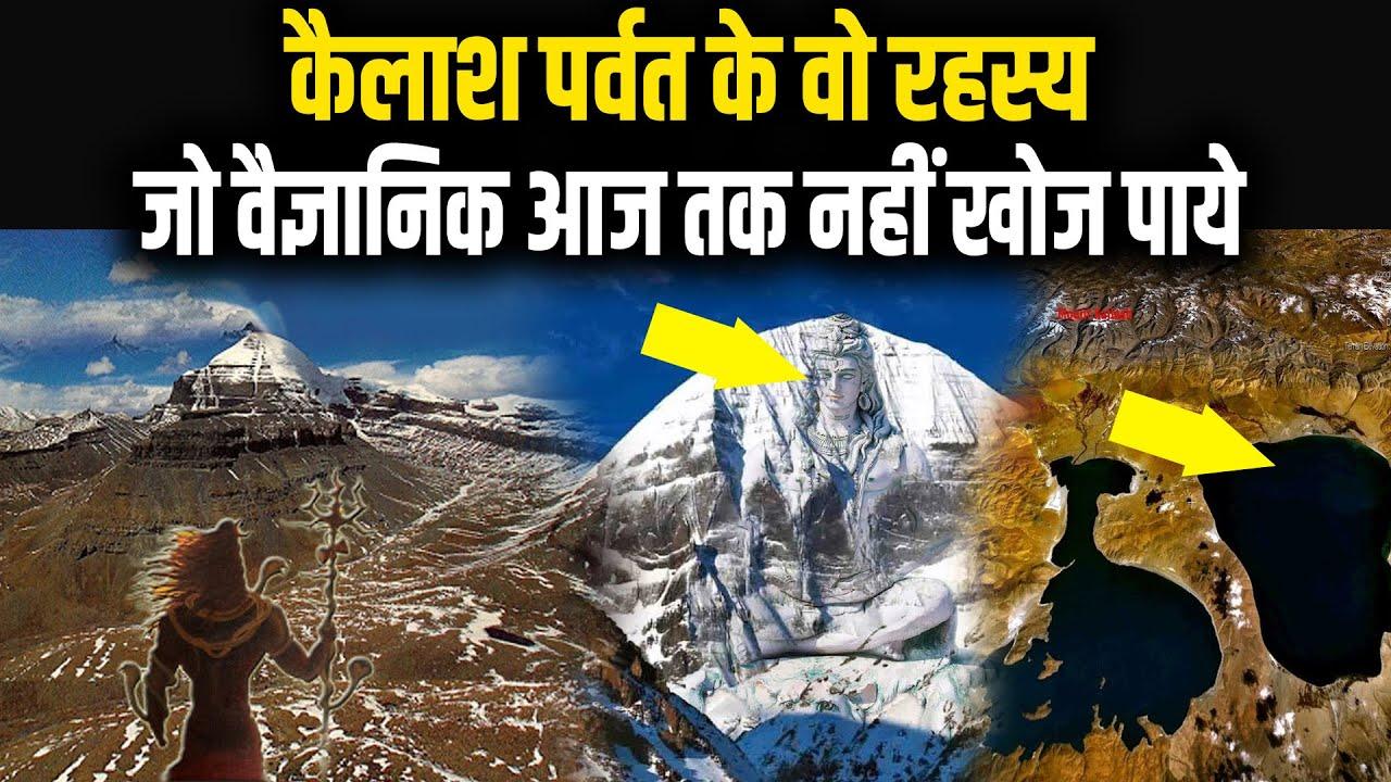 Download हार मान चुके हैं वैज्ञानिक, नहीं सुलझे कैलाश पर्वत के रहस्य The Mystery of Kailash Mountain