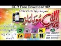 How to Free download cdr file -top technology -Bissmillah mobile center