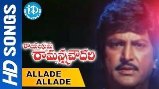 Allade Allade Video Song - Rayalaseema Ramanna Chowdary || Mohan Babu || Priya Gill