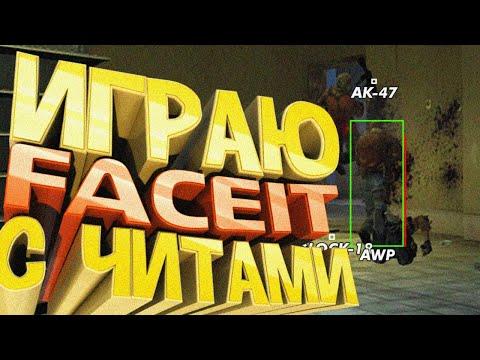 Играю с Читами на FACEIT - CS:GO