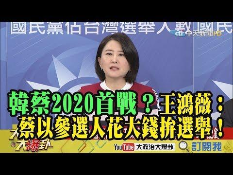【精彩】韓蔡2020首戰?王鴻薇:蔡以參選人花大錢拚選舉!