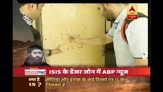 ABP News in Iraq: ISIS wrote threatening messages on walls of schools