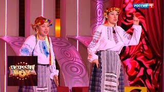 "Юлия Шубарева и Елена Мартыненко ""Хохлушки"""
