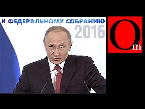 Путин верен своей утопии(13-е послание к федеральному собранию)