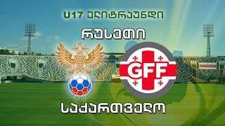 Russia U17 vs Georgia U17 full match