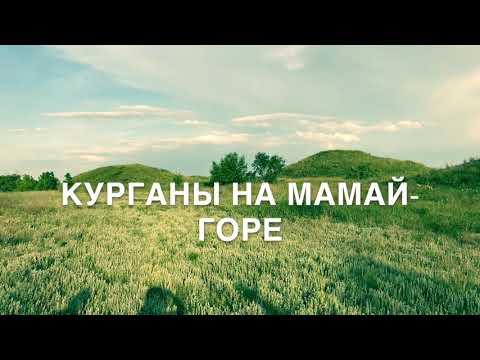 Мамай-гора.
