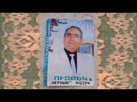 Uzbek(Hovik Atkozyan) Ev Chorni Xachik(klarnet Duduk)