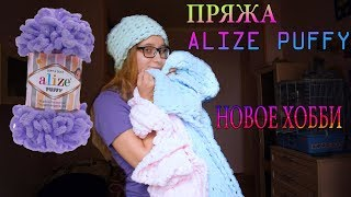ВЕЩИ ИЗ ПРЯЖИ ALIZE PUFFY ► НОВОЕ ХОББИ :)