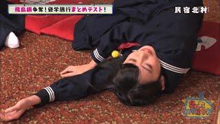 AKB48 Team 8 시가현 대표이자 Team 4를 겸하고 있는 하마 사유나(濵咲友菜)의 안타 로케로케 첫 촬영 바쁘신 분은 11:20 부터 AKB48 Team 8 no Anta, Roke ...
