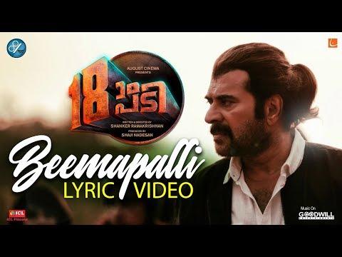 Beemapalli Song | 18am Padi | Lyric Video
