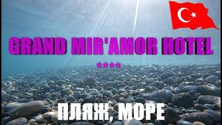 Grand Miramor Hotel 4 пляж море Кемер Турция