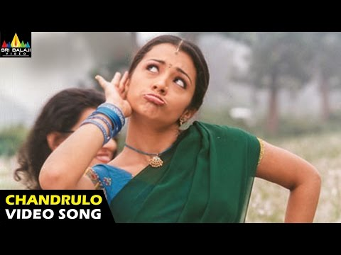 Nuvvostanante Nenoddantana Songs | Chandrulo Unde Video Song | Siddharth, Trisha | Sri Balaji Video