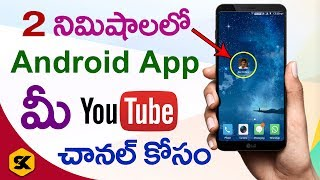 Video How to Create Android App for YouTube Channel in Telugu By Sai Krishna download MP3, 3GP, MP4, WEBM, AVI, FLV Juni 2018