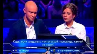 Кто хочет стать миллионером 26.09.2009