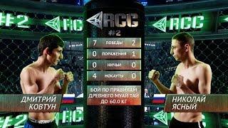 Дмитрий Ковтун vs Николай Ясный / Dmitry Kovtun vs Nikolay Yasniy