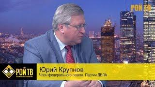 Ю.Крупнов: фарсовый «стратегический совет»