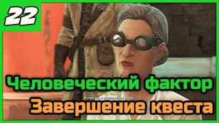 Fallout 4 Выживание  Человеческий фактор. Завершение квеста.  22 ПРОХОЖДЕНИЕ в 1080 60