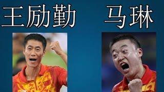 马琳 - 王励勤/ 乒乓球/奥运会 2008