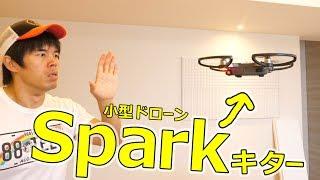 小型ドローン「Spark」キター! thumbnail