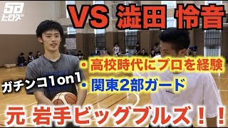 【最強】高校生でプロのコートに立ったあの人と1on1【バスケ】 thumbnail