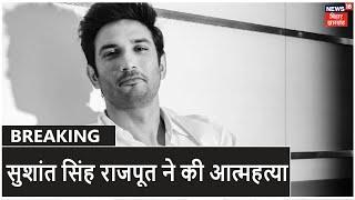 Bollywood Actor Sushant Singh Rajput ने की आत्महत्या, घर पर लगाई फांसी